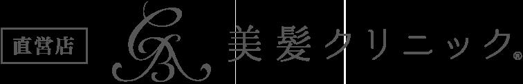 直営店 美髪クリニック GRAN BEAUTY