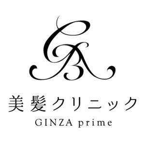 美髪クリニック® GINZA prime