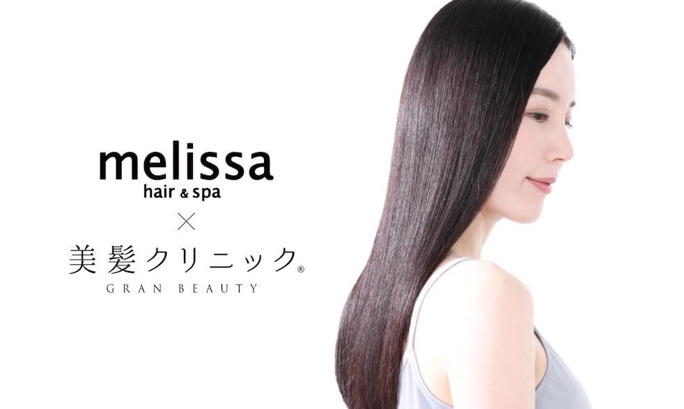 melissa hair&spa ×美髪クリニック