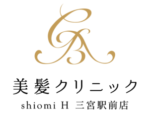 美髪クリニック®shiomi H 三宮駅前店