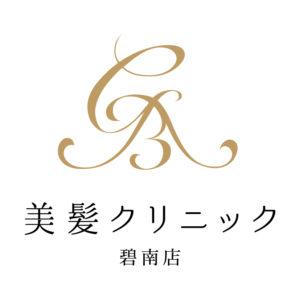 美髪クリニック®碧南店