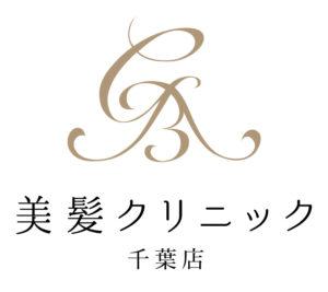 美髪クリニック®千葉店
