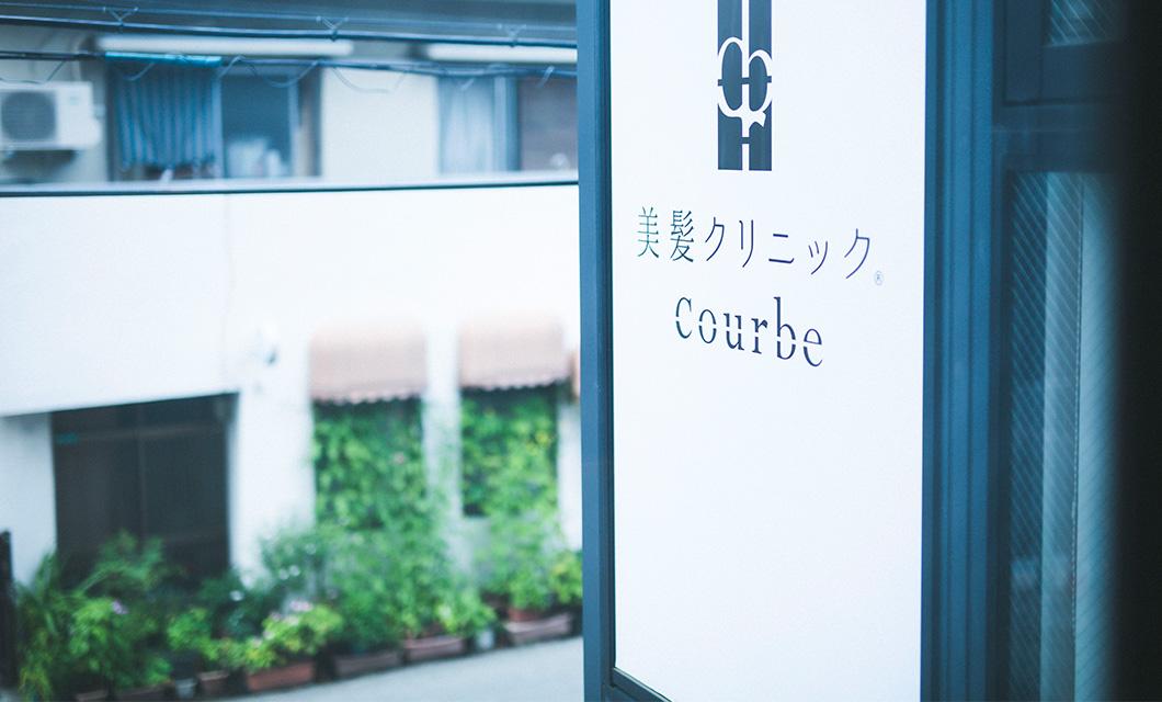 美髪クリニック® Courbe